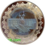 5 Dinars - Jaber III (Central Bank 25th Anniversary) – obverse