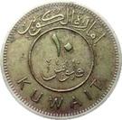 10 Fils - Abdullah III (Emirate of Kuwait) – obverse