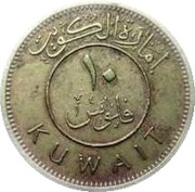 10 Fils - Abdullah III (Emirate of Kuwait) – reverse