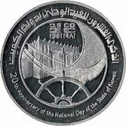 5 Dinars - Jaber III (20th National Day) – obverse