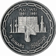 5 Dinars - Jaber III (20th National Day) – reverse