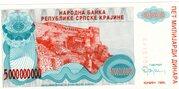 5,000,000,000 Dinara -  obverse