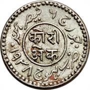 1 Kori - George VI [Khengarji III] -  reverse