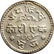 1 Kori - Madanasinghji -  reverse