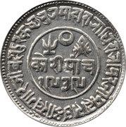 5 Kori - Victoria [Khengarji III] -  obverse