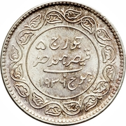 5 Kori - George V [Khengarji III] -  reverse