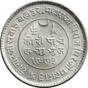 5 Kori - Edward VIII [Khengarji III] -  obverse