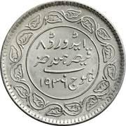 5 Kori - Edward VIII [Khengarji III] -  reverse