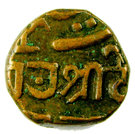 1 Trambiyo - Deshalji II (1818-1860) – reverse