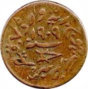 1 Trambiyo - Edward VII [Khengarji III] – obverse