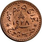 1 Trambiyo - George V [Khengarji III] – obverse