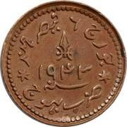 1 Trambiyo - George VI [Vijayaraji] – obverse