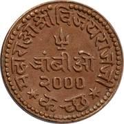 1 Trambiyo - George VI [Vijayaraji] – reverse