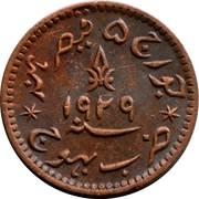 1 Dokdo - George V [Khengarji III] – obverse