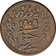 3 Dokda - Edward VII [Khengarji III] – obverse