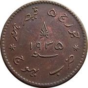 3 Dokda - George V [Khengarji III] -  obverse