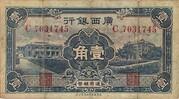 1 Chiao (Kwangsi Bank) – obverse