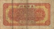 1 Chiao (Kwangsi Bank) – reverse