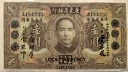 1 Dollar (Kwangtung Provincial Bank) – obverse
