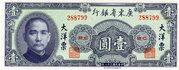 1 Yuan (Kwangtung Provincial Bank) – obverse