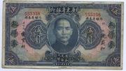 5 Dollars (Kwangtung Provincial Bank) – obverse