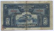 5 Dollars (Kwangtung Provincial Bank) – reverse