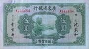 5 Yuan (Kwangtung Provincial Bank) – obverse
