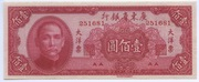 100 Yuan (The Kwangtung Provincial Bank) – obverse