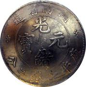 7 Mace and 2 Candareens - Kwang-Tung (Hunan Province) – reverse