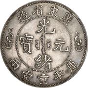 1 Tael - Guangxu (Fantasy) – obverse