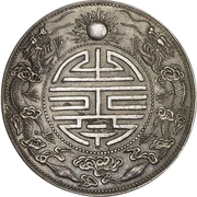 1 Tael - Guangxu (Fantasy) – reverse