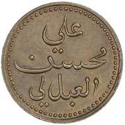 ½ Baiza - Ali ibn Mohasan – obverse
