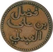 ½ Baiza - Fadl ibn Ali – obverse