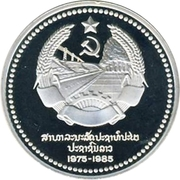 50 Kip (10th Anniversary of People's Democratic Republic) – obverse