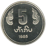 5 Kip (Anniversary of the PDR) – reverse