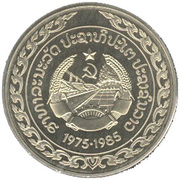 20 Kip (Anniversary of the PDR) – obverse