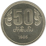 50 Kip (Anniversary of the PDR) – reverse