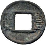 1 Wu Zhou - Shi Le (Later Zhao; Xianggue; with rim) – obverse