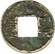 1 Wu Zhou - Shi Le (Later Zhao; Xianggue; without rim) – obverse