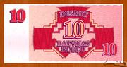 10 Rubļu – reverse