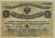 1 Marka (West Russian Volunteer Army) – obverse