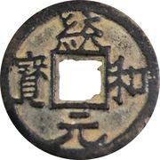 1 Cash - Tonghe (Yuanbao) – obverse