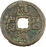 1 Cash - Yingli (Tongbao) – obverse