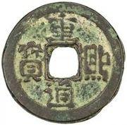 1 Cash - Chongxi (Tongbao) – obverse