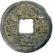1 Cash - Xianyong (Tongbao) – obverse