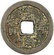 1 Cash - Qingning (Tongbao) – obverse