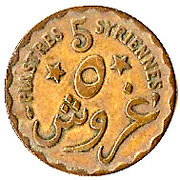 5 Girush / Piastres Syriennes – reverse