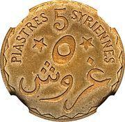 5 Girush / Syrian Piastres (Essai) – reverse
