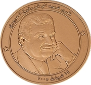 BDL Medal - Rafic Hariri (Bronze) – reverse