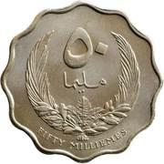 50 Milliemes - Idris I -  reverse